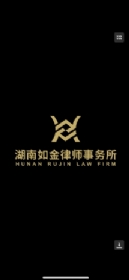 湖南金如律师事务所团队相册 共5张